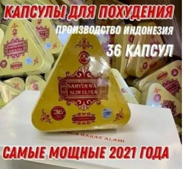 таблетки для похудения бишкек in Кыргызстан | СРЕДСТВА ДЛЯ ПОХУДЕНИЯ: Samyun Wan Slim Ultra (Самуин Ван Слим Ультра) 36