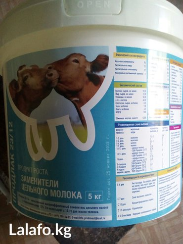 заменитель цельного молока  продлакт 23/12 качественый высокоэфективны в Бишкек