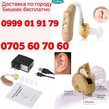 Зарядные устройства для телефонов lenovo - Кыргызстан: Слуховой аппарат. Гарантия. Доставка по городу Бишкек бесплатно