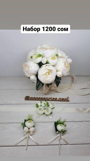 Свадебный букет невесты Цветы искусственные Цена за набор Пишите на