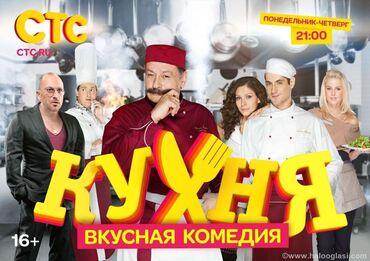 Majica 800 00 - Srbija: Kuhinja - ruska serija  prodajemo seriju iz naslova  serija je komplet
