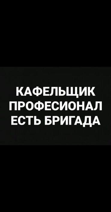 строительные бригады в бишкеке в Кыргызстан: Укладка кафеля | Стаж Больше 6 лет опыта