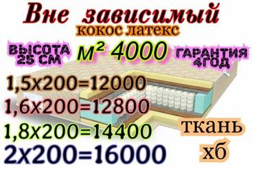 Новые матрасы,двухспальные матрасы,матрасы,Бишкек матрасы в Бишкек