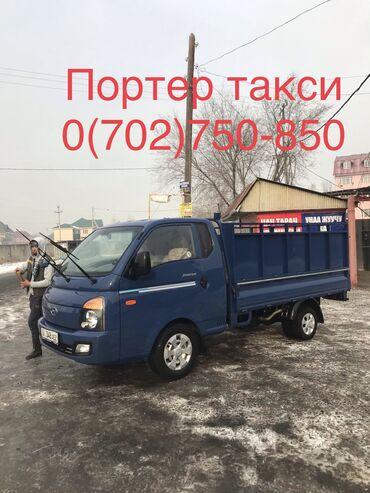 mashina kg грузовые в Кыргызстан: Самосвал, Портер По городу | Борт 2000 кг. | Переезд, Вывоз строй мусора, Вывоз бытового мусора