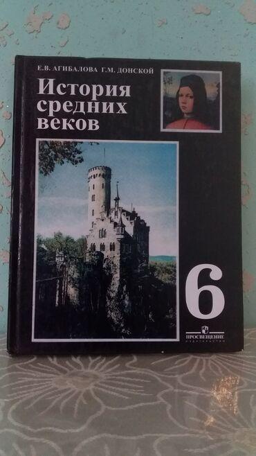 Спорт и хобби - Теплоключенка: Книга по истории средних веков для 6 класса  Автор: Е.В.Агибалова