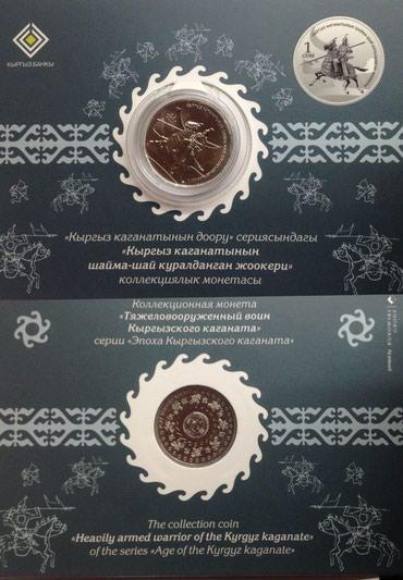 Продаю монеты. по 700 сомов в Бишкек