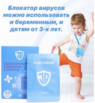 средство для сужения влагалища в Кыргызстан: Блокатор вирусов - это эффективное и при этом абсолютно безопасное для