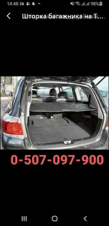 хайлендер бишкек in Кыргызстан   ГРУЗОВЫЕ ПЕРЕВОЗКИ: Шторка багажника на Тойота Хайлендер Toyota HighlanderЗвонить на