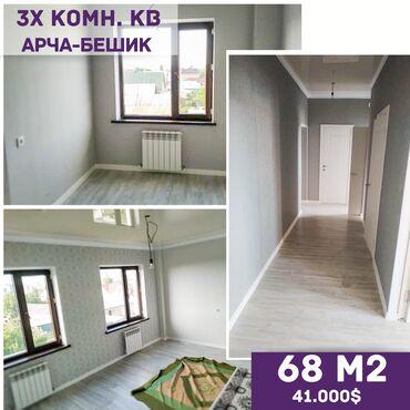 3 комнатные квартиры в бишкеке продажа в Кыргызстан: Элитка, 3 комнаты, 68 кв. м