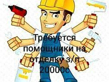 краска бишкек в Кыргызстан: Отделкага жардамчы керек, айлык 20000 сом. Жумуш шпаклёвка, краска