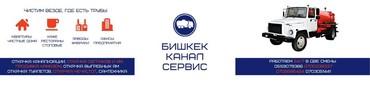 камаз бишкек in Кыргызстан | ГРУЗОВИКИ: Чистка засораЧистка колодцевЧистка сливных ямОткачка септиковЗасор