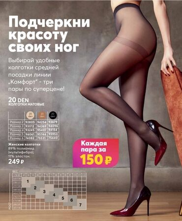 corab - Azərbaycan: Kalqotka.Material: poliamid 89% - elastan 11%Avon firmasından olan