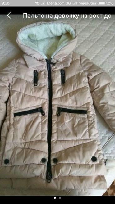 Очень теплое зимнее пальто на девочку. в Бишкек