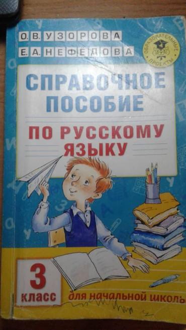 Продаю пособие по русскому языку,3 класс, нефедова.вотсап