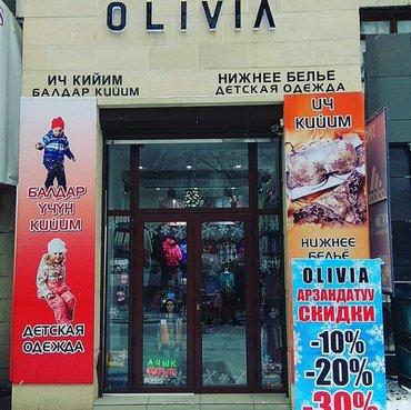 """продаю готовый бизнес в бишкеке по очень низкой цене. """"olivia"""" в Бишкек"""