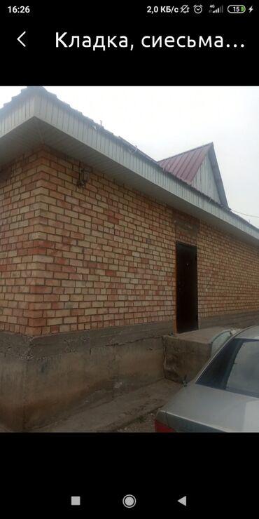 Услуги - Кочкор: Кладка, сиесьмапояс, крыша Жана стройканын баардык турун жасайбыз