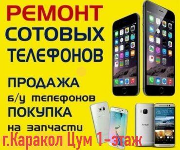 Ремонт | Мобильные телефоны, планшеты