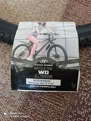 Спорт и хобби - Джалал-Абад: Покрышки от tianjin wanda tyre group co ltd размер 24.1.75. 2 штуки