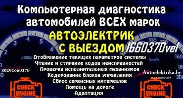 ремонт электротоваров в Кыргызстан: Электрика | Профилактика систем автомобиля