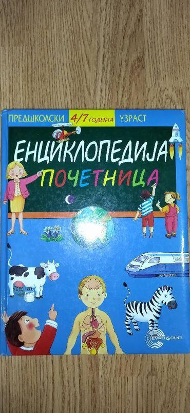 Enciklopedija početnica za decu od 4-7 godinaEnciklopedija početnica