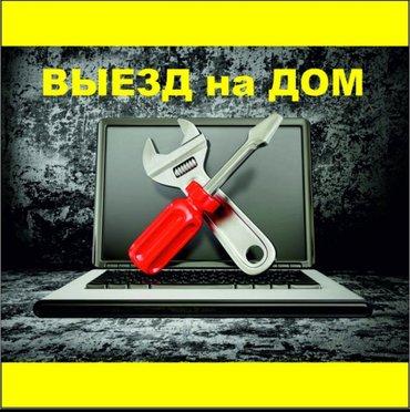 -Установка windows 7,8,10 в Бишкек