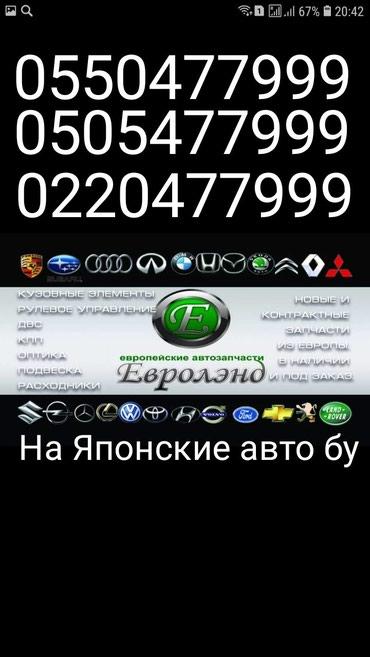 Тойота Ист 2002г.обьем 1.5 в Бишкек