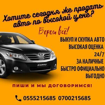 авто продажа кыргызстан in Кыргызстан | АВТОЗАПЧАСТИ: Хотите сегодня же продать авто по выгодной цене за наличные?  Выкупае