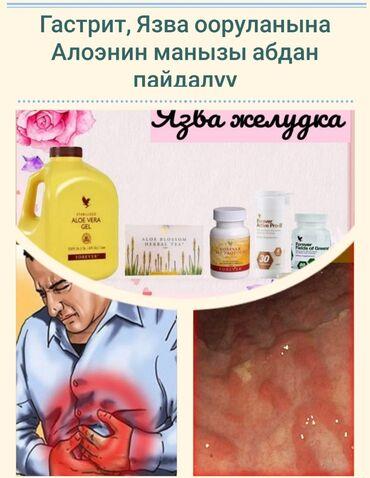 Бир кабаттуу уйлор - Кыргызстан: Гастриттин алгачкы белгилери!!!форевер ливинг продактс!!!Адистердин