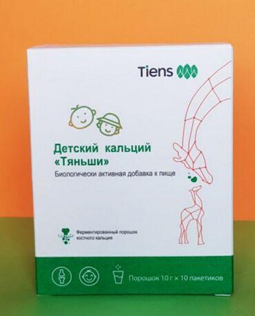кальций для роста в Кыргызстан: Срочно!! Продаю детский кальций, по своей ценеРекомендован в качестве