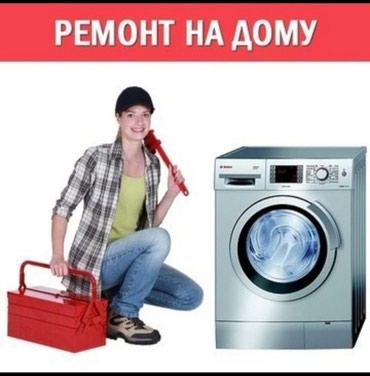 Ремонт стиральных машин выезд на дом в в Бишкек