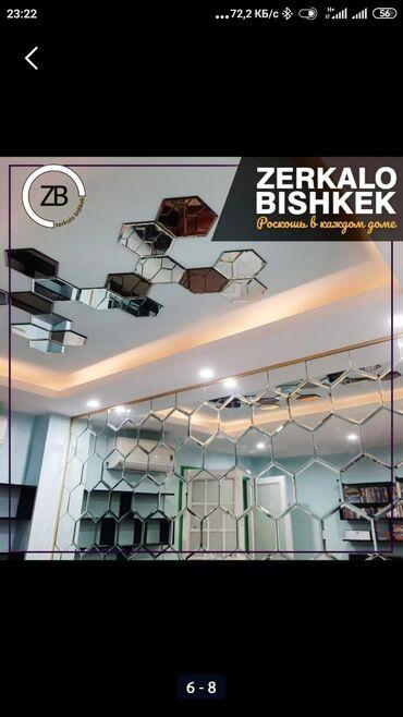 Зеркала - Кыргызстан: Мазайка Бишкек зеркало
