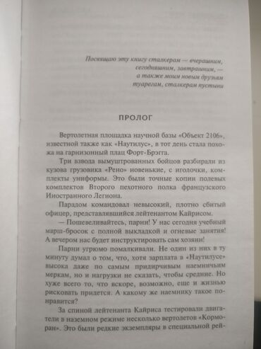 электрик т в Кыргызстан: Александр Зорич: ПолураспадАвтор:Зорич Александр
