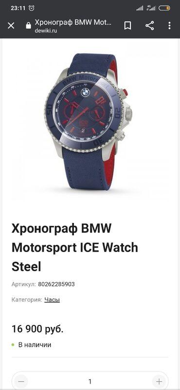 bmw x1 sdrive16d mt в Кыргызстан: Оригинальные часы от BMW для любителей bmw авто (оригинал)