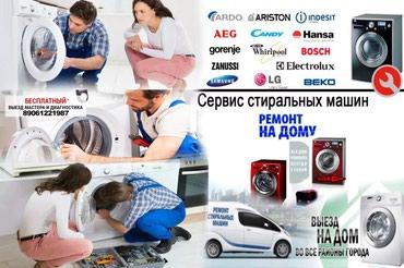 Срочный ремонт стиральных машин Автомат в Душанбе выезд на дом.быстро