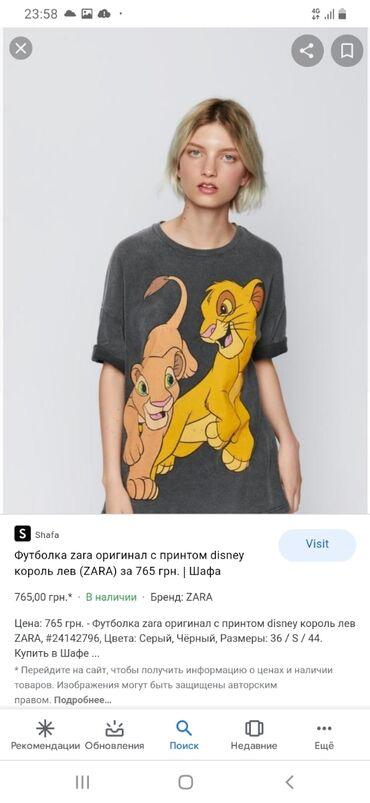 сколько стоит пианино бу в Кыргызстан: Ищу Диснейевские футболки король лев помогите найти. Оригинал .не