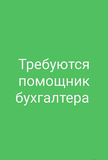 Помощник бухгалтера Можно без опыта  График 5/2 Оплата договорная