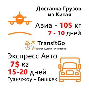 Другой транспорт - Кыргызстан: Авто и авиа доставка из Китая Ваш помощник по доставке всех типов