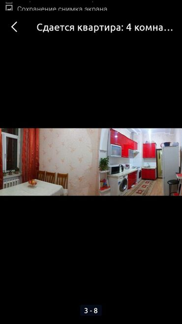 сдается-квартира-в-городе-кара-балта в Кыргызстан: Сдается квартира: 4 комнаты, 100 кв. м, Бишкек
