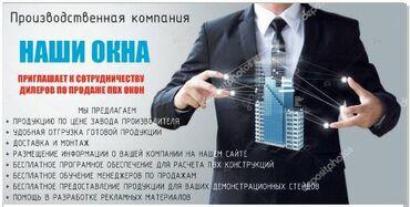 Производственная компания ОсОО Наши Окна приглашает к сотрудничеству