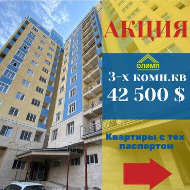 Продается квартира: Аламедин 1, 3 комнаты, 78 кв. м