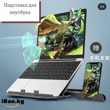 для ноутбука подставка в Кыргызстан: Подставки для ноутбука и для телефона