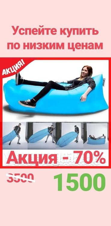 Бассейн-бишкек-цены - Кыргызстан: Продаю Надувные матрасы!Акция -70% ♥Новые-запечатанные!Отличное