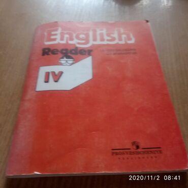 Книга для чтения с углубленным изучением английского языка. Цена 200