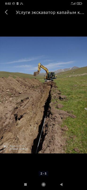 Другие строй услуги - Кыргызстан: Спецтехника!ЭКСКАВАТОР!ЭКС!ТРАКТОР!ТРАКТОР