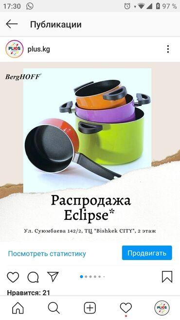 Распродажа цветной посуды BergHOFF по сниженным ценам. ТЦ Бишкек СИТИ