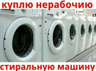 куплю б/у стиральные машинки в рабочем и не рабочем состоянии. . самов в Сокулук