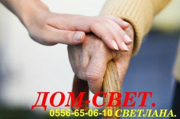 """ДОМ СВЕТ"""" ПРЕДЛАГАЕТ СВОИ УСЛУГИ, А в Бишкек"""