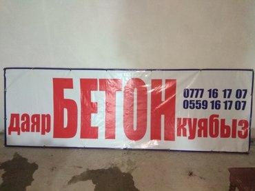 РБУ !!!Даяр бетон куябыз .куйганы в Узген