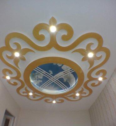 добрый день! вы выбрали натяжной потолок - это правильный выбор. заказ в Бишкек