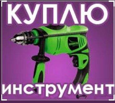 Отбойник - Кыргызстан: Скупка Скупка скупка Леса, генератор, движок отбойник, балгарка, Кы